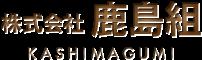 株式会社鹿島組