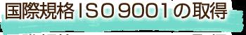 国際規格ISO9001の取得