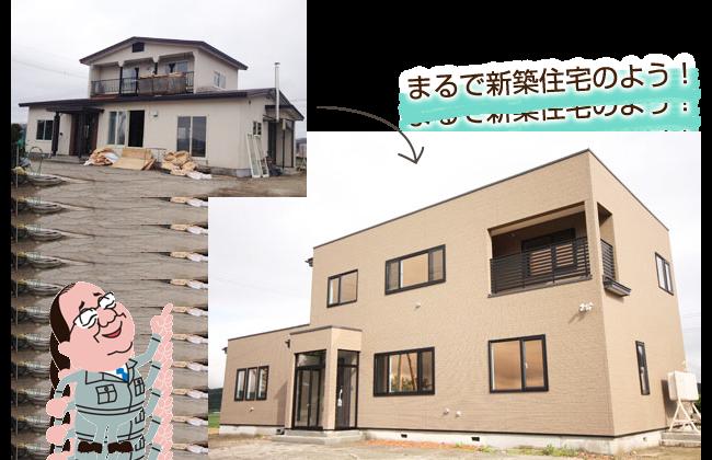 リフォーム例はまるで新築住宅のよう