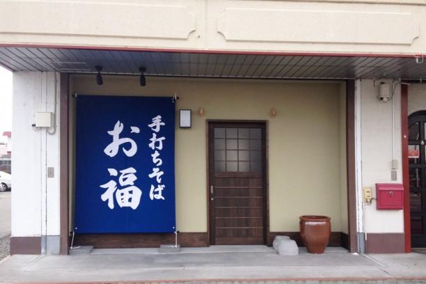 手打ちそば お福(2013年改修)