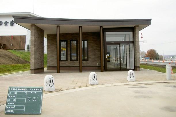 本別町観光情報センター