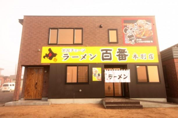 ラーメン店(2010年築)